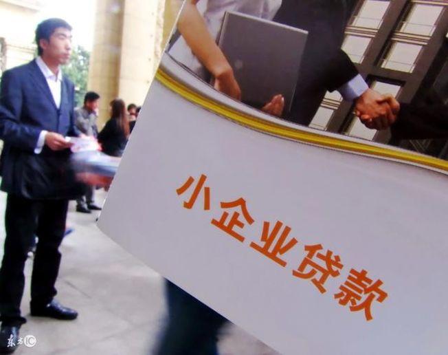 中國銀保監會放寬小微企業貸款不良率容忍度,以鼓勵銀行業加大對小微企業的貸款,並降低貸款利率。(取材自匯商所/東方IC圖)