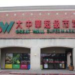 大中華超市 周周都有驚喜特價