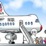 《漫畫》/脫歐危機