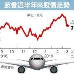 波音砸重金 升級737 MAX客機軟體 預計數周內完成