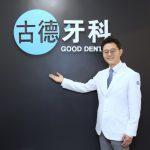 古德牙科名醫駐診專業植牙解決口腔疑難雜症