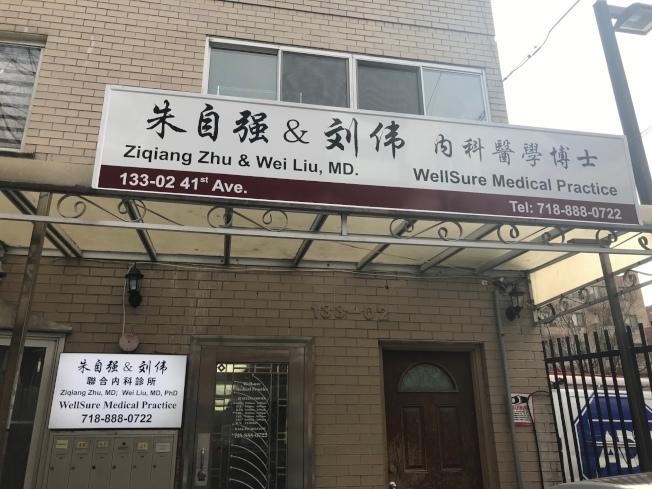 朱自強醫學博士劉偉醫學博士於法拉盛提供全方位的內科及家庭醫生診療服務,無保險者優惠診治。