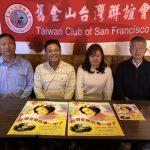 舊金山台聯會 說唱「台灣故事一甲子」