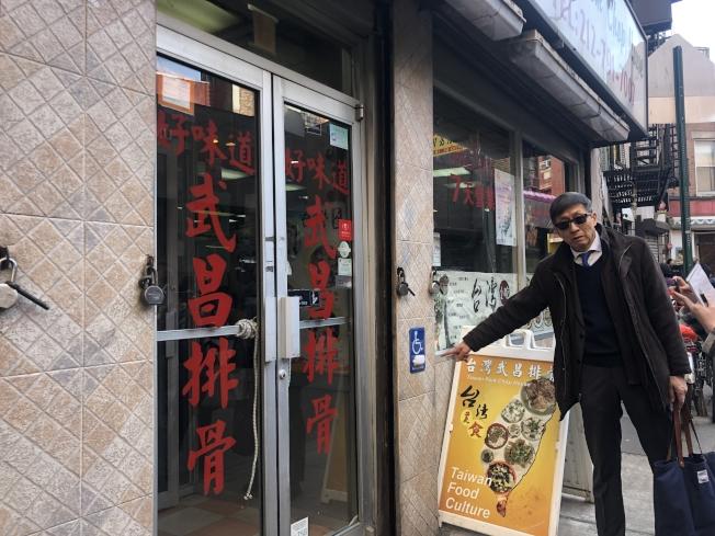 華埠小商家門口均有專為殘障人士準備的「幫助門鈴」。(記者張晨/攝影)