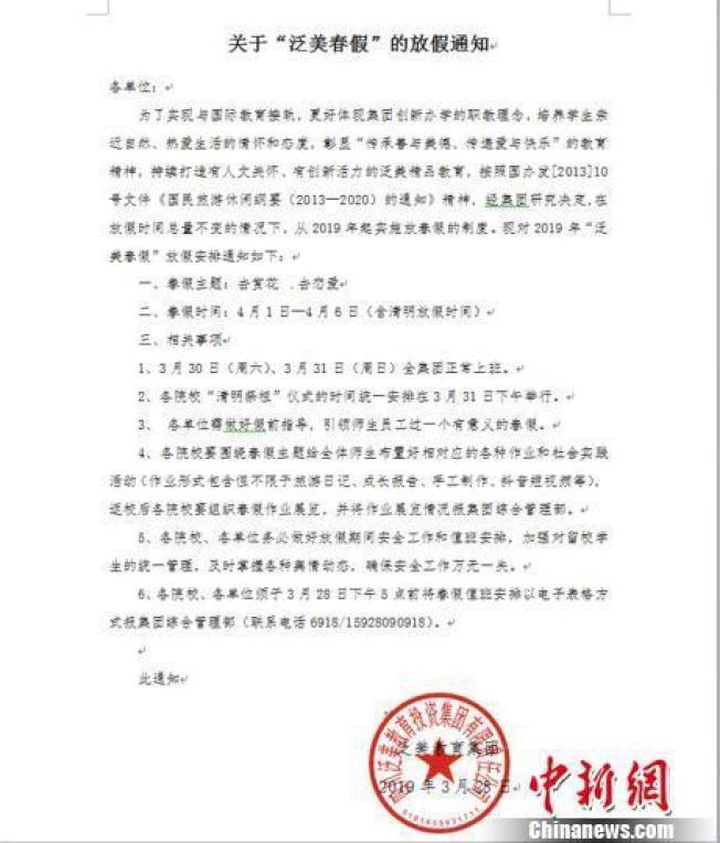 四川西南航空職業學院宣布放六天春假,讓同學們談戀愛去。(中新網)