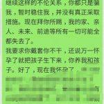 華北名校院長爆性侵女師、傳下體照 連女學生也不放過