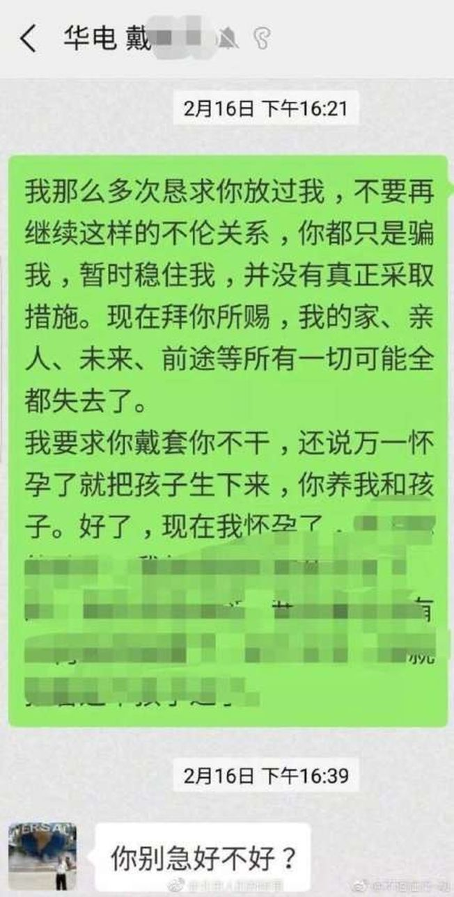 網友曬出戴松元與女老師網聊截圖。(取材自微博)