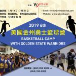 2019 美國金州勇士籃球營 開放諮詢及報名