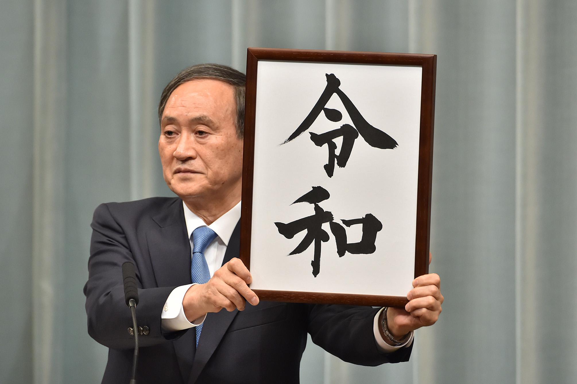 日本新年号「令和」 德仁5月即位启用樱花绽放洋溢希望