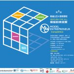 2019 Model Entrepreneur Competition 高中生模擬創業競賽