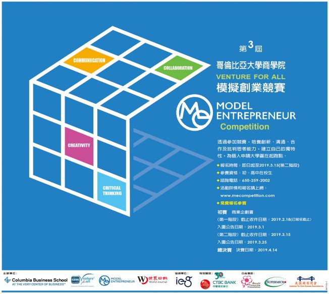 2019 Model Entrepreneur Competition 高中生模擬創業競賽