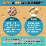 1張圖看燕麥片vs.麥片有什麼不同?這2種人要避免食用