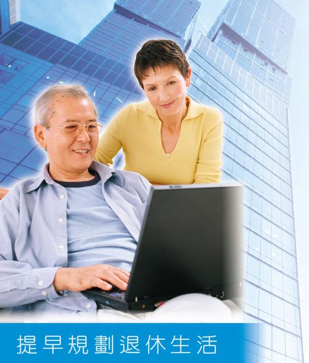 免費退休講座,歡迎提前規劃的您前來聆聽。座位有限,儘速報名。