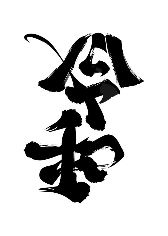 日本設計師野村一晟把現在的年號「平成」上下翻轉後,成為新的年號「令和」。(圖╱取自野村一晟臉書)