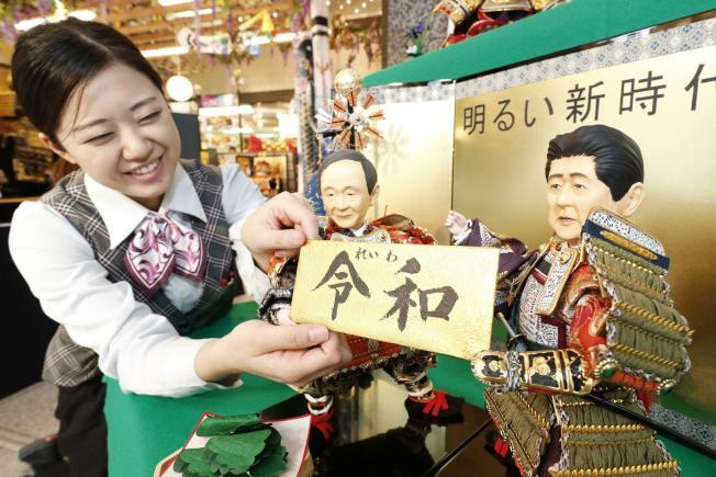 東商商家開心展示新的年號「令和」,吸引顧客。(美聯社)