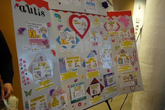 傳心家長協會製作如何與自閉兒溝通的指南。(記者金春香/攝影)