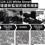 監獄建案 「心目華埠」推中英文ULURP行動指南