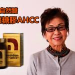 每日預防,重症不再復甦!褐藻糖膠AHCC 陪伴她度過33次化療
