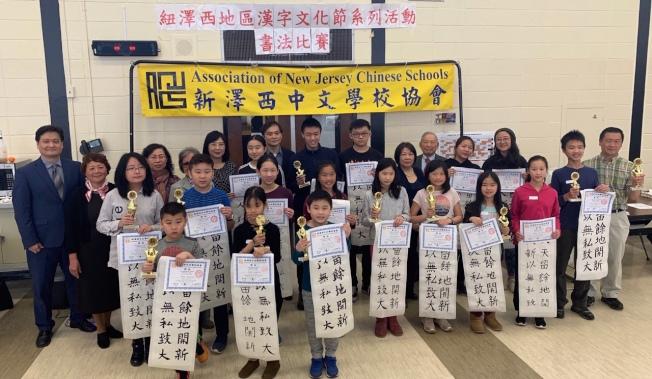 新澤西中文學校協會漢字文化節活動書法比賽,賽後舉行頒獎典禮,愛迪生與貝郡基督中校榮獲各組冠軍。(圖:新澤西中文學校協會提供)