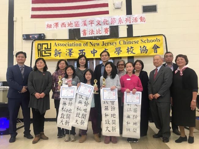 新澤西中文學校協會漢字文化節活動書法比賽,賽後舉行頒獎典禮,圖為第二組優勝者與評審合照。(圖:新澤西中文學校協會提供)