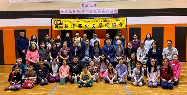 新澤西中文學校協會漢字文化節活動校際書法比賽,七中校32名學生依年齡分四組進行比賽,戴松昌、王盈蓉、楊文篪(中坐者左六起)出席觀賽。(圖:新澤西中文學校協會提供)