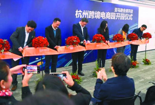 亞馬遜全球開店「杭州跨境電商園」開園。(取材自澎湃新聞)
