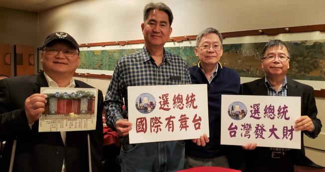 自新澤西來波城歡迎韓國瑜的李宏君(左起)、刁維義、顧保羅、陳康。(記者唐嘉麗/攝影)