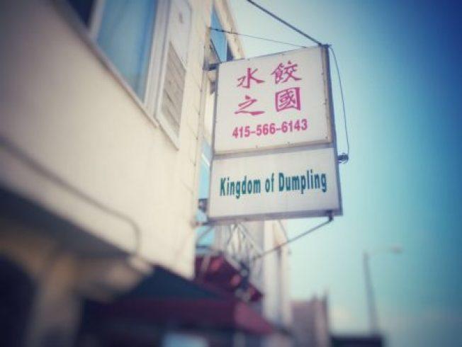 水餃之國店面。