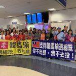 僑界齊動員 舉標語夾道歡迎韓國瑜