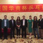 慶雙喜 華商盃乒乓球賽報名