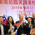 韓國瑜洛城提陳致中:到底是台灣人民有錢  還是他家有錢
