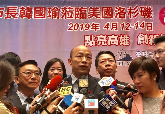 高雄市市長韓國瑜14日在洛杉磯記者會上砲轟民進黨、馬英九與陳致中。(記者胡清揚/攝影)