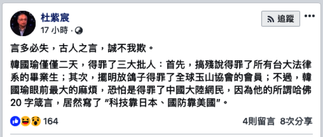 中華大學講座教授杜紫宸表示韓國瑜的發言恐怕為他引來了大麻煩。圖擷自 FB: 杜紫宸