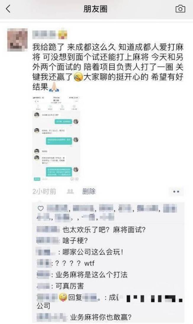 離奇的面試環節也令劉女相當驚訝,她更將此事分享給自己的朋友。圖片來源/騰訊網