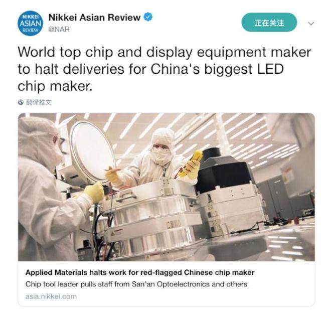 總部位於加州的全球頂級晶片和顯示設備製造商應用材料公司(簡稱AMT)已停止為三安光電供貨和提供服務。照片/日經亞洲評論網