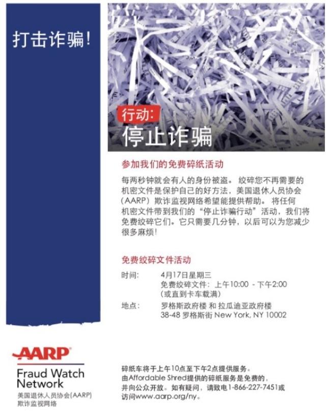 為幫民眾處理含有個資的郵件,陳倩雯和美國中老年人協會紐約分會於17日舉辦「停止詐騙」碎紙活動。(取自AARP網站)