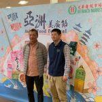 """大華超市舉辦""""亞洲美食節""""超值美味愜意享受"""