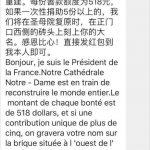 中國網詐成員以聖母院重建  詐騙捐款