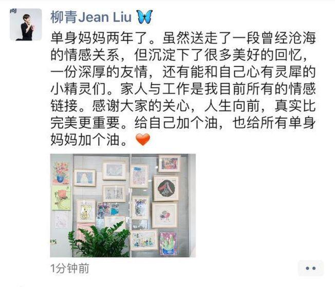 滴滴出行總裁柳青在個人朋友圈透露,自己現在是「單身媽媽」,表示「人生向前,真實比完美更重要。」(取材自柳青微博)
