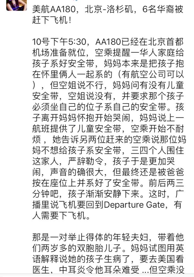 華人乘客May在朋友圈講述此事。(網路截圖)