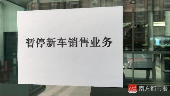 西安利之星17日銷售大廳正門緊閉,玻璃門上貼出「暫停新車銷售業務」的告示。(取材自南方都市報)