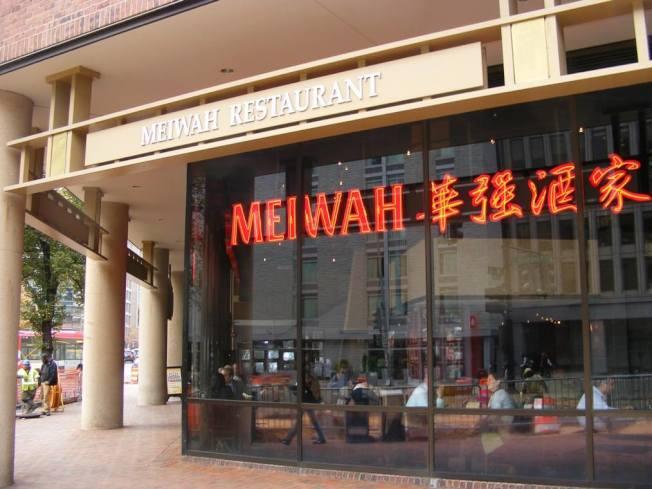 備受華府政界名流喜愛的中餐館「華強酒家」下月將熄燈。(華強酒家提供)