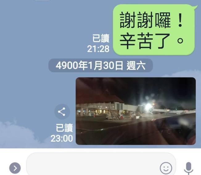 縣議員陳文忠日前搭機回台時,登機後拍了一張照片用line傳出,抵達台灣後開機後,竟看到line上的相片傳送訊息,顯示「4900年1月30日週六」。圖/陳文忠提供