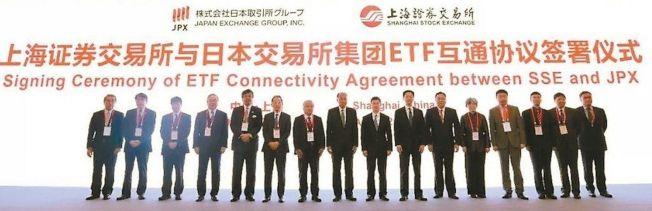 中日資本市場論壇22日在上海召開,上海證券交易所於會中與日本交易所集團簽署雙邊ETF互通協議。 (取材自上海證券交易所微信公號)