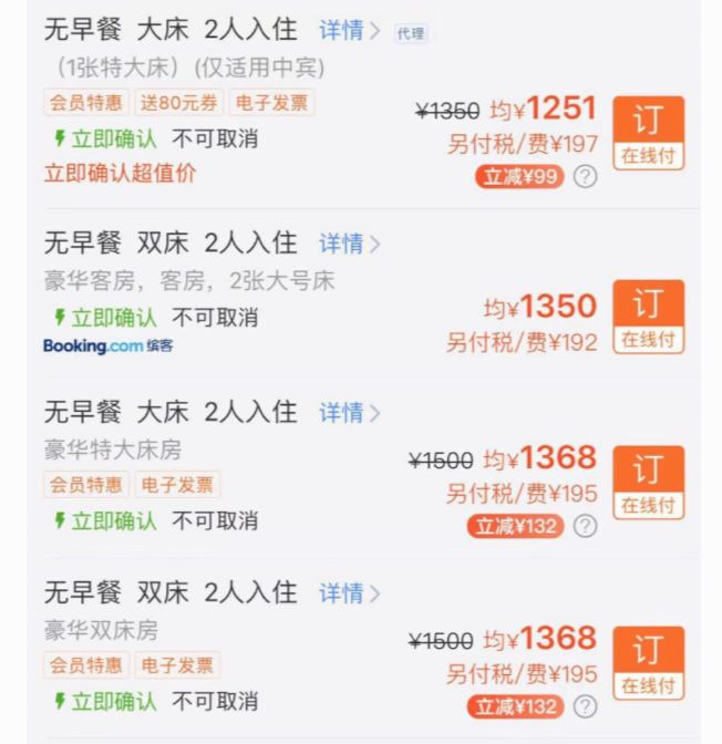 中國的一些旅館預訂網站針對中國客人,會有特別折扣。(讀者提供)