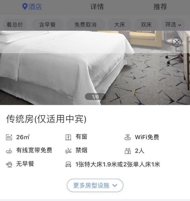中國的一些旅館預訂網站針對中國客人會有特別折扣。(讀者提供)