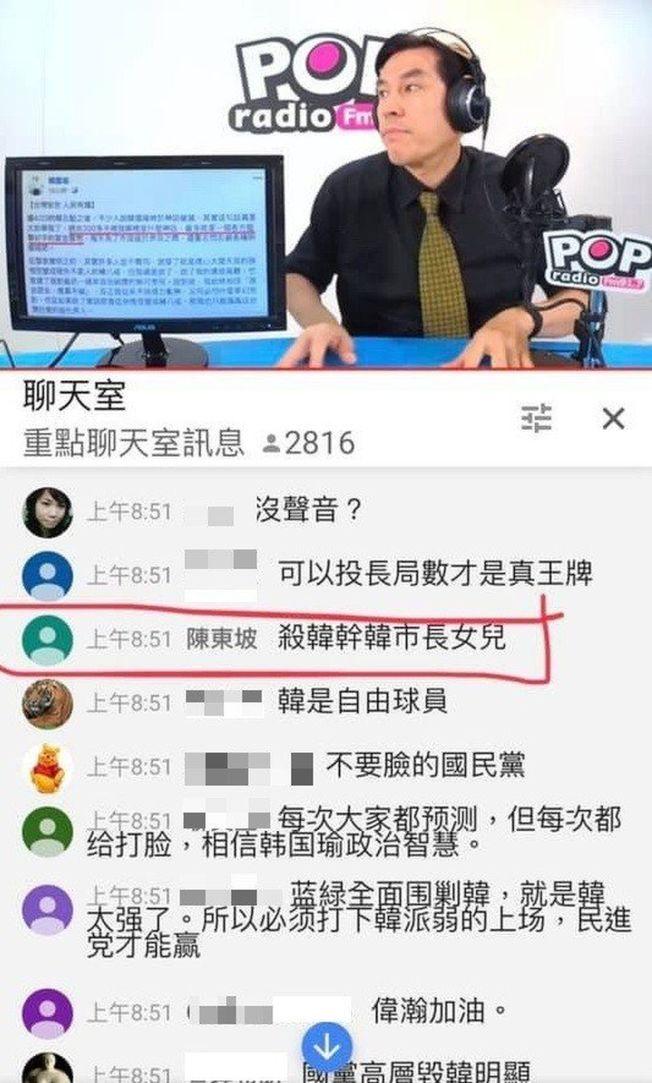 有網友在電台節目網路直播平台上,留言嗆殺韓國瑜父女,市府獲知後,已截圖向警察局報案提告。(記者蔡孟妤/翻攝)
