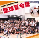 2019 NBA籃球運動員協會(NBPA)籃球夏令營 與NBA球員近距離接觸!