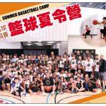 2019 NBA籃球運動員協會(NBPA)籃球夏令營 開始接受報名!