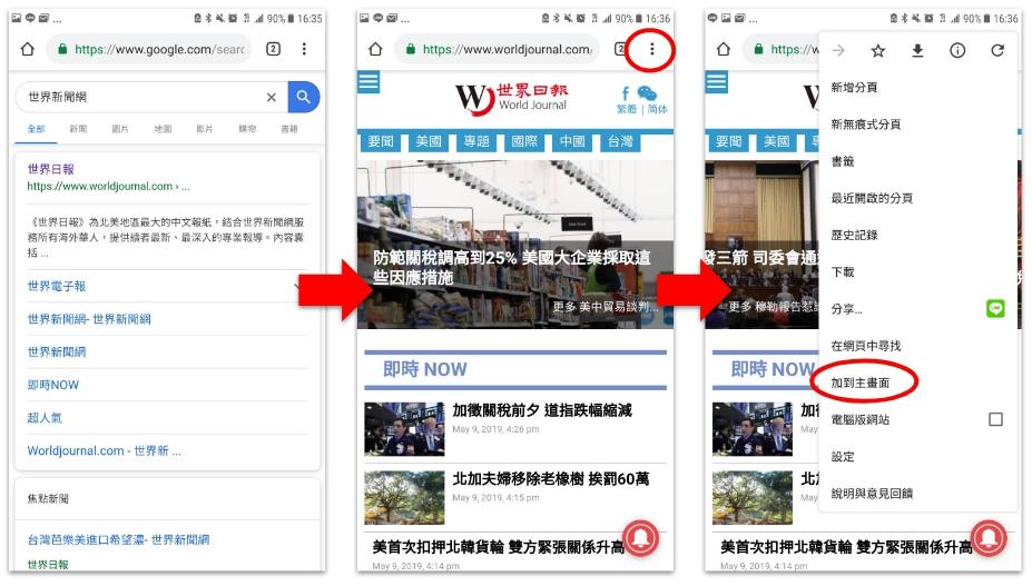 Android使用者只要三步驟,可輕鬆讓網站長駐手機主畫面。